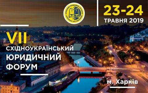 VIІ Східноукраїнський юридичний форум