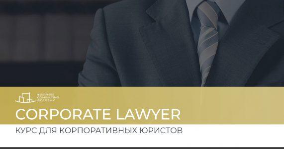 Corporate Lawyer. Курс для корпоративных юристов