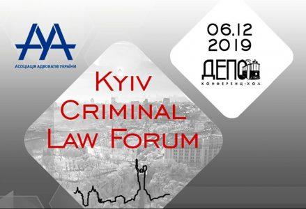 9-th Kyiv Criminal Law Forum: резонансні справи, успішні кейси, сучасні технології