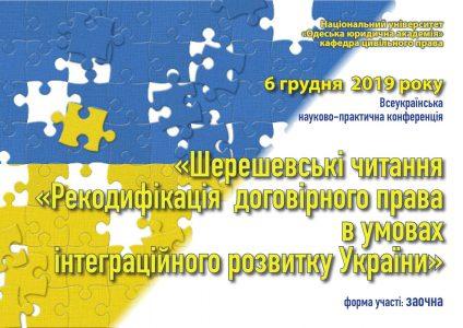 «Шерешевські читання «Рекодифікація договірного права в умовах інтеграційного розвитку України»