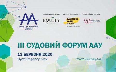 ІІІ Судовий форум ААУ