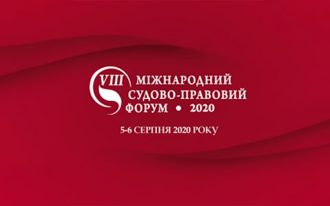 VIII Международный судебно-правовой форум