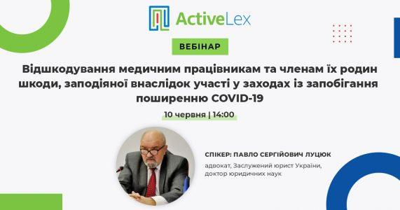 """Вебінар """"Відшкодування медичним працівникам та членам їх родин шкоди, заподіяної внаслідок участі у заходах із запобігання поширенню COVID-19"""""""