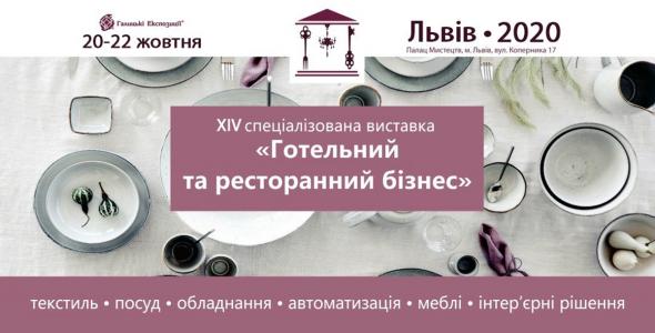 XIV спеціалізована виставка «Готельний та ресторанний бізнес»