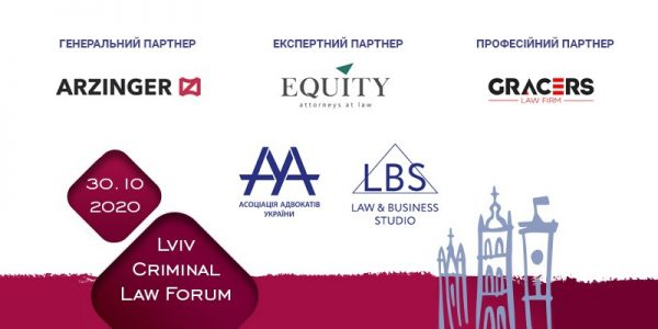 ІІІ Lviv Criminal Law Forum