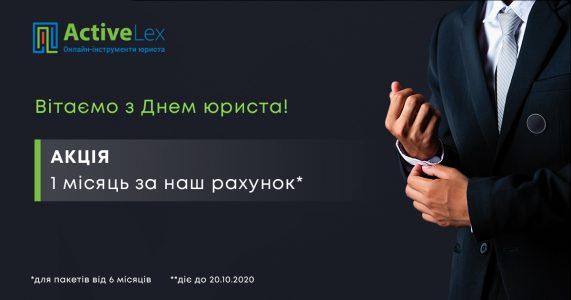 8 жовтня – День юриста в Україні
