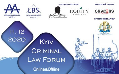 Ювілейний 10-th Kyiv Criminal Law Forum