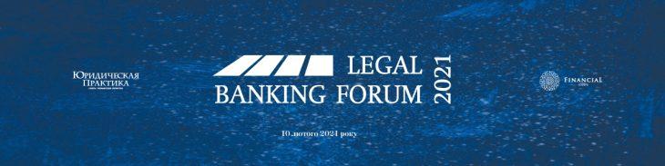 VII Legal Banking Forum