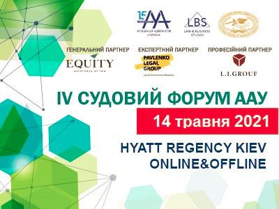 IV Судовий форум ААУ
