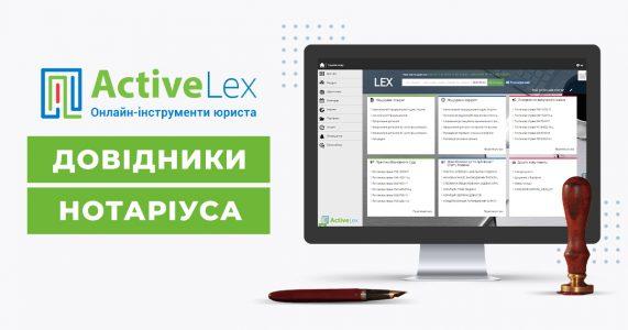 Компанія ActiveLex представила новинку для нотаріусів та реєстраторів