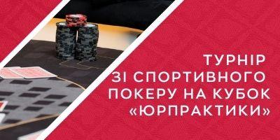Турнір зі спортивного покеру на кубок «Юрпрактики» – ПЕРЕНЕСЕНО!