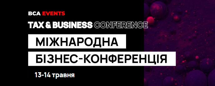 Міжнародна конференція TAX & BUSINESS CONF 2021