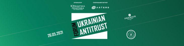 VII Ukrainian Antitrust Forum