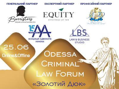 IV Odessa Criminal Law Forum «Золотий Дюк»
