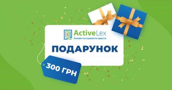 Всім, хто передплатить доступ до юридичної онлайн-платформи Lex від 3 місяців – гроші у подарунок!