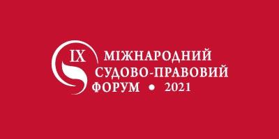 IX Міжнародний судово-правовий форум відбудеться 15–16 червня 2021 року