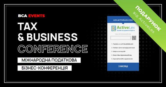ActiveLex – інформаційний партнер податкової конференції TAX & BUSINESS CONFERENCE 2021