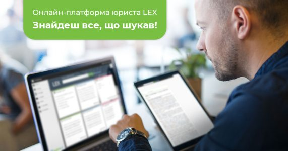 Платформа LEX — новий універсальний ІТ-інструмент для юристів