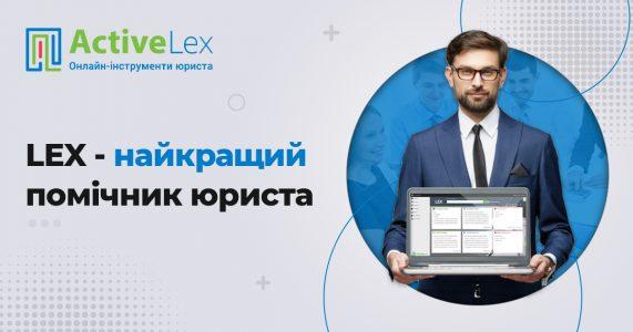 ActiveLex – 4 роки!