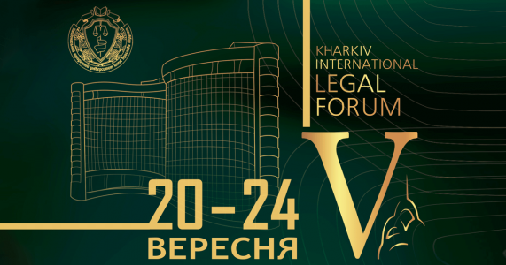 V Харківський міжнародний юридичний форум